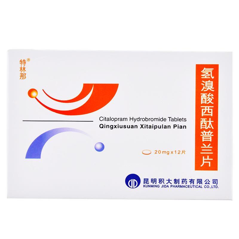 特林那 氢溴酸西酞普兰片