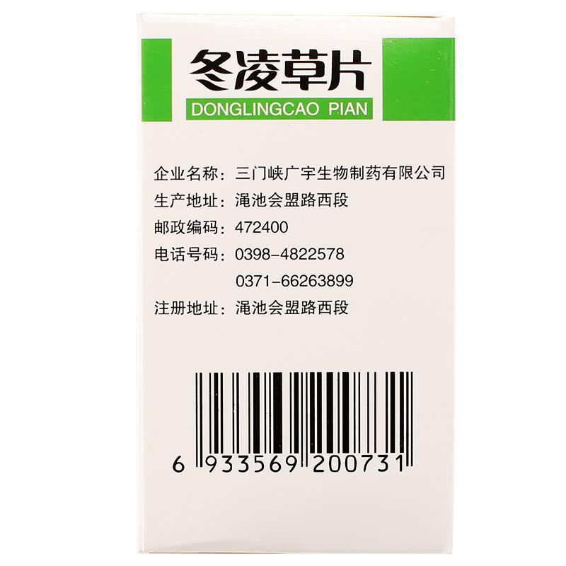广宇制药 冬凌草片