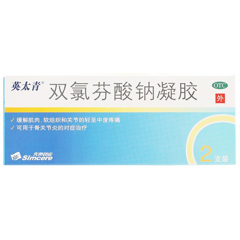 英太青 双氯芬酸钠凝胶