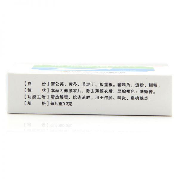 安徽济人 蒲地蓝消炎片
