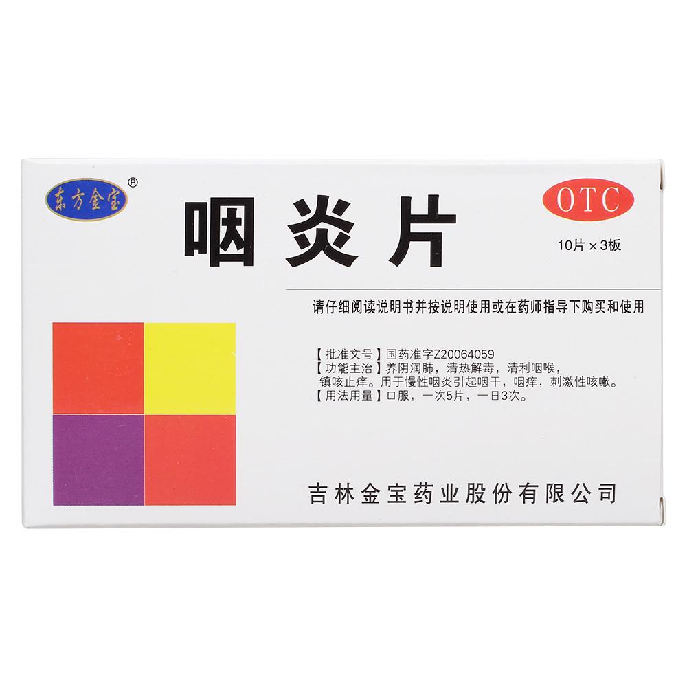 吉林金宝 咽炎片