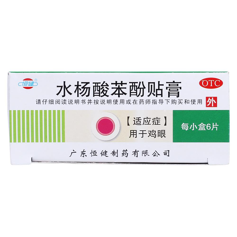 广东恒健 水杨酸苯酚贴膏