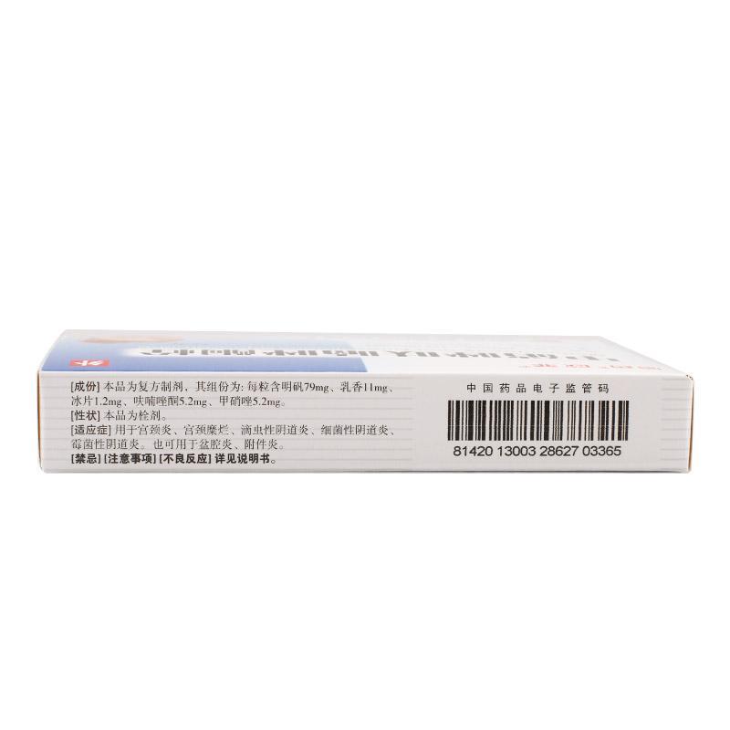 欧菲 甲硝唑呋喃唑酮栓