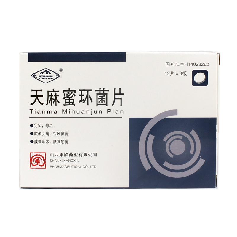 山西康欣 天麻蜜环菌片