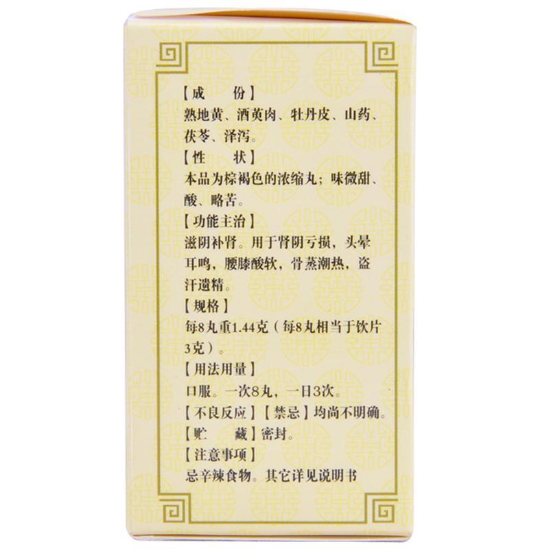 湖北香连 六味地黄丸