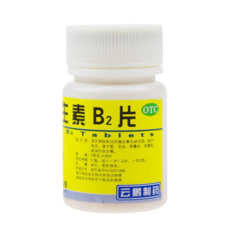 山西云鹏 维生素B2片