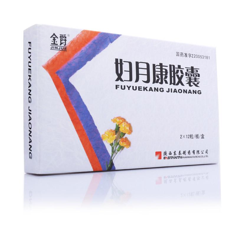 陕西东泰 妇月康胶囊