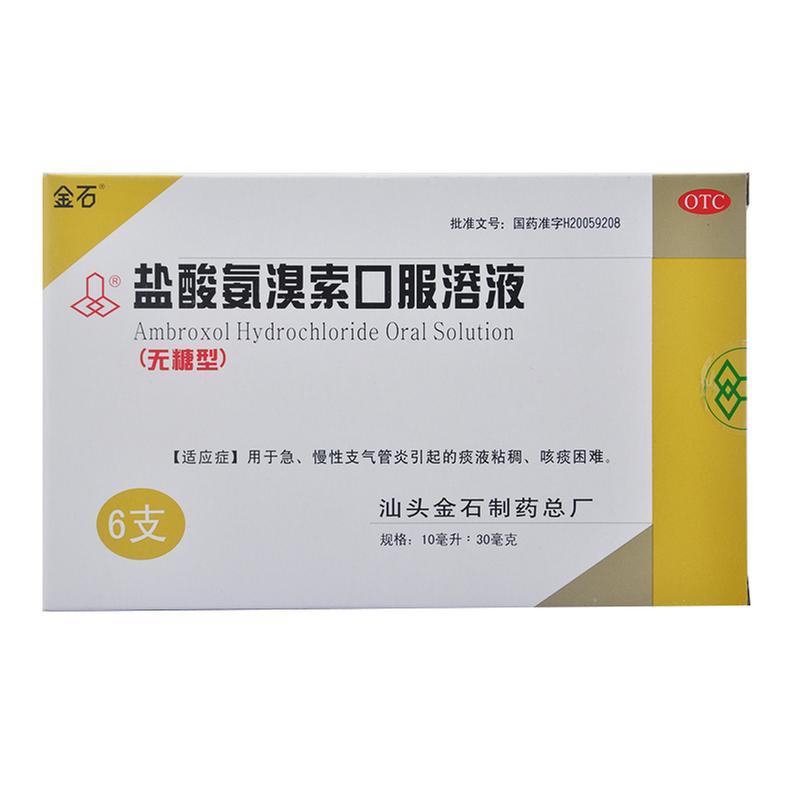 汕头金石 盐酸氨溴索口服溶液