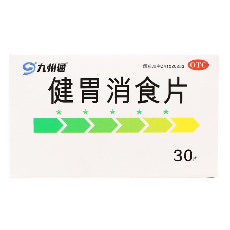 九州通 健胃消食片