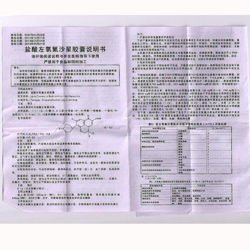 江苏福邦 盐酸左氧氟沙星胶囊