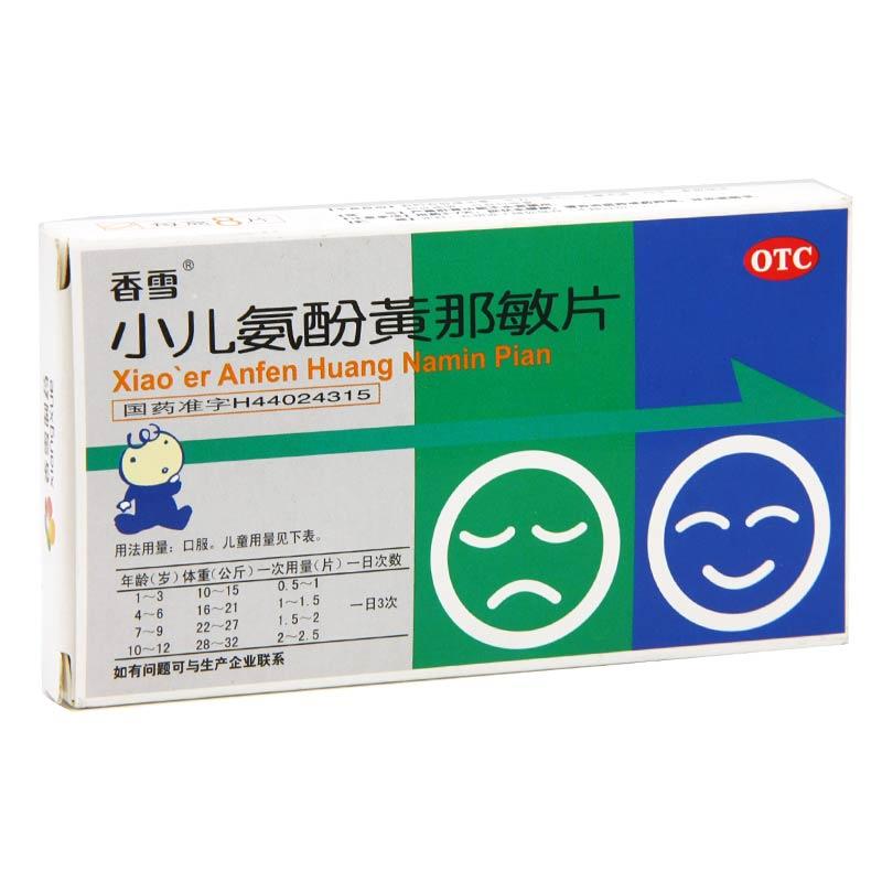 广州香雪 小儿氨酚黄那敏片
