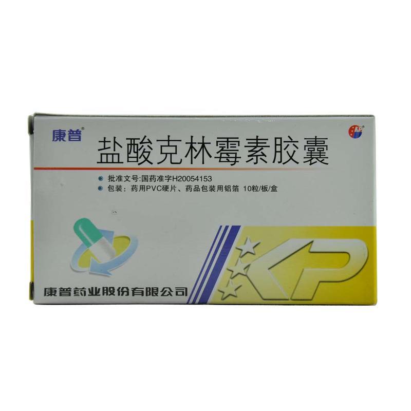 康普药业 盐酸克林霉素胶囊