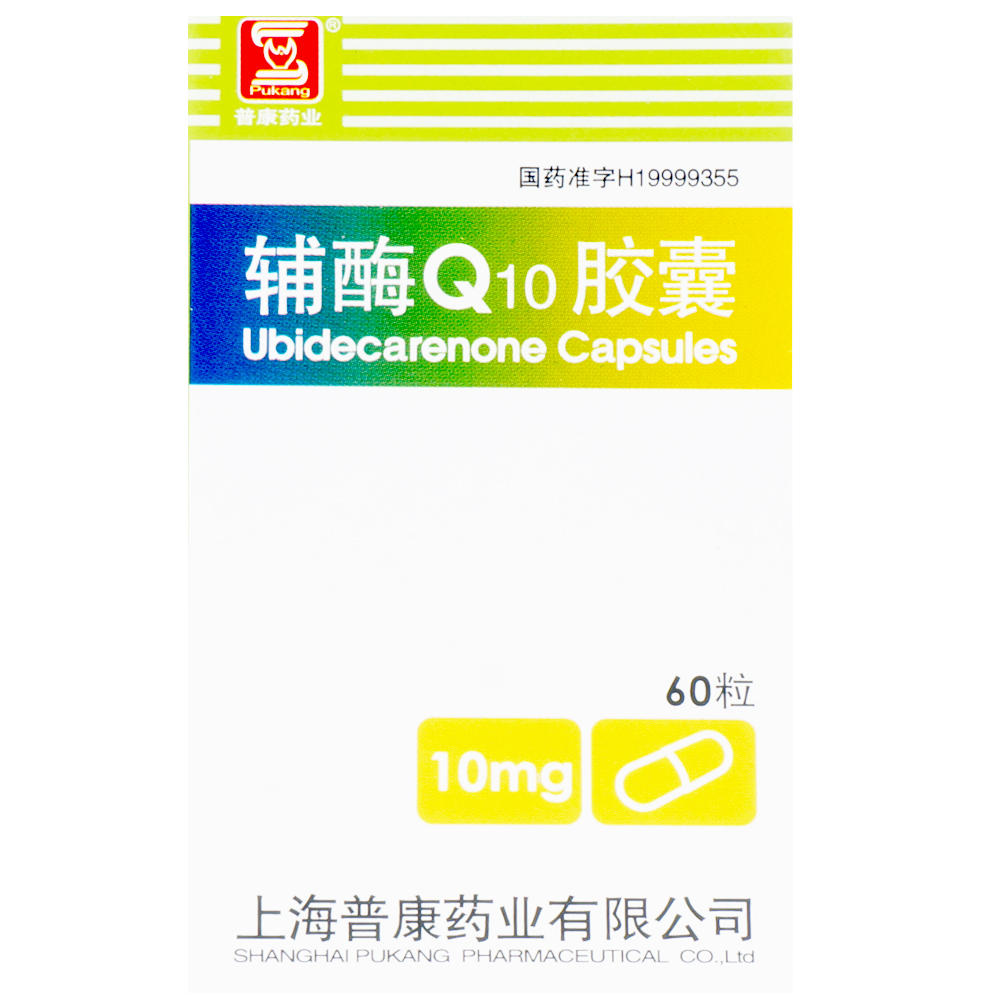 普康药业 辅酶Q10胶囊