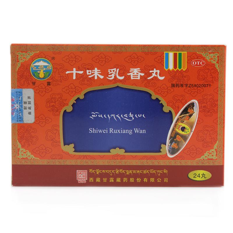 西藏甘露 十味乳香丸