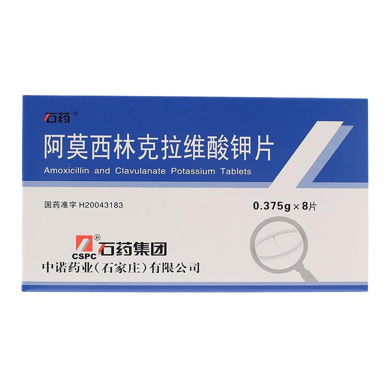 石药 阿莫西林克拉维酸钾片
