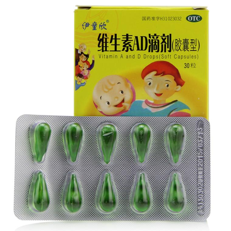 上海东海 维生素AD滴剂