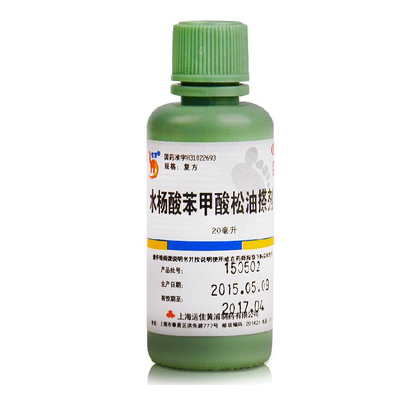 信龙 水杨酸苯甲酸松油搽剂