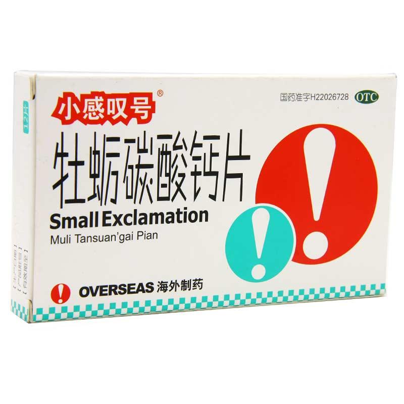 海外制药 牡蛎碳酸钙片