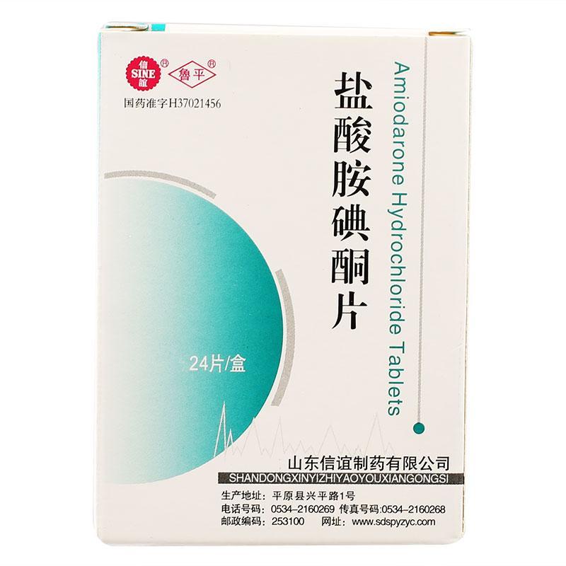 鲁平 盐酸胺碘酮片