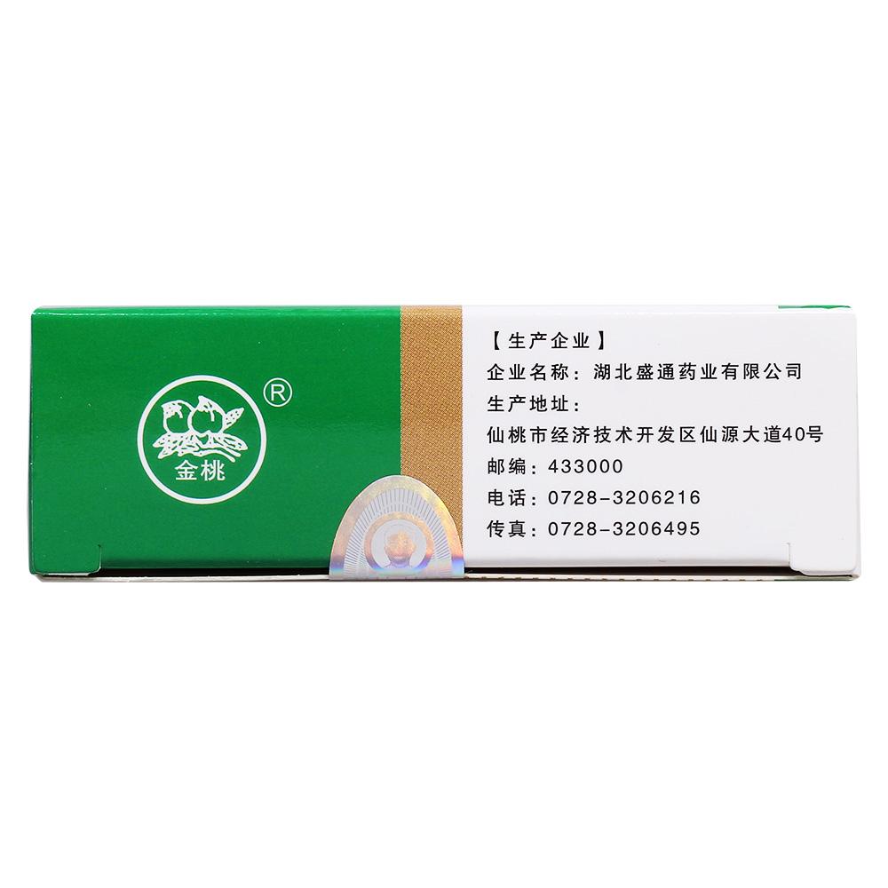 金桃 固本咳喘胶囊