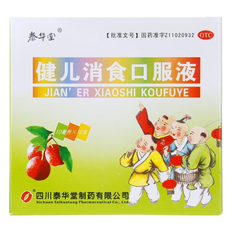 四川泰华堂 健儿消食口服液