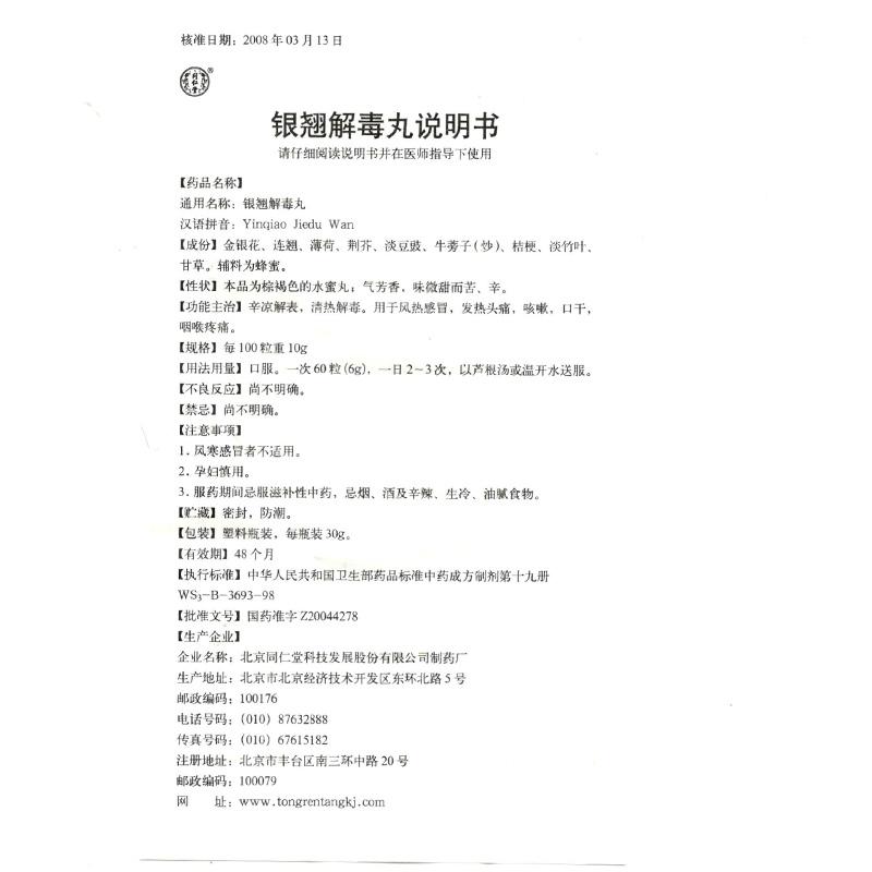 北京同仁堂 银翘解毒丸