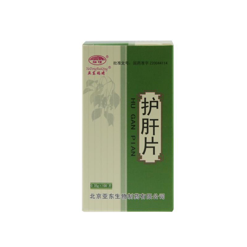 北京亚东 护肝片
