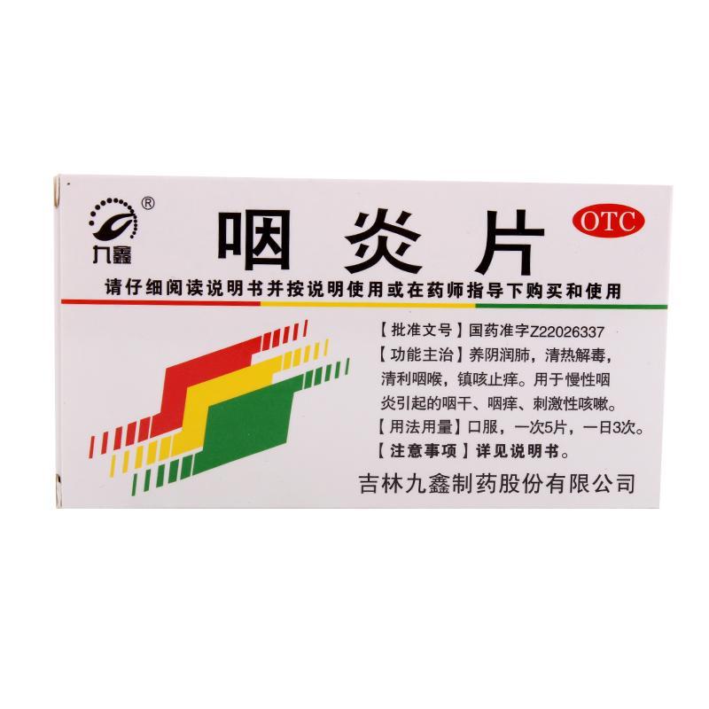 九鑫 咽炎片