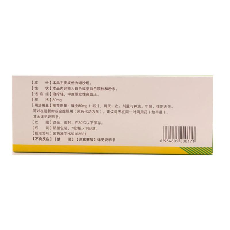 湘江 缬沙坦胶囊