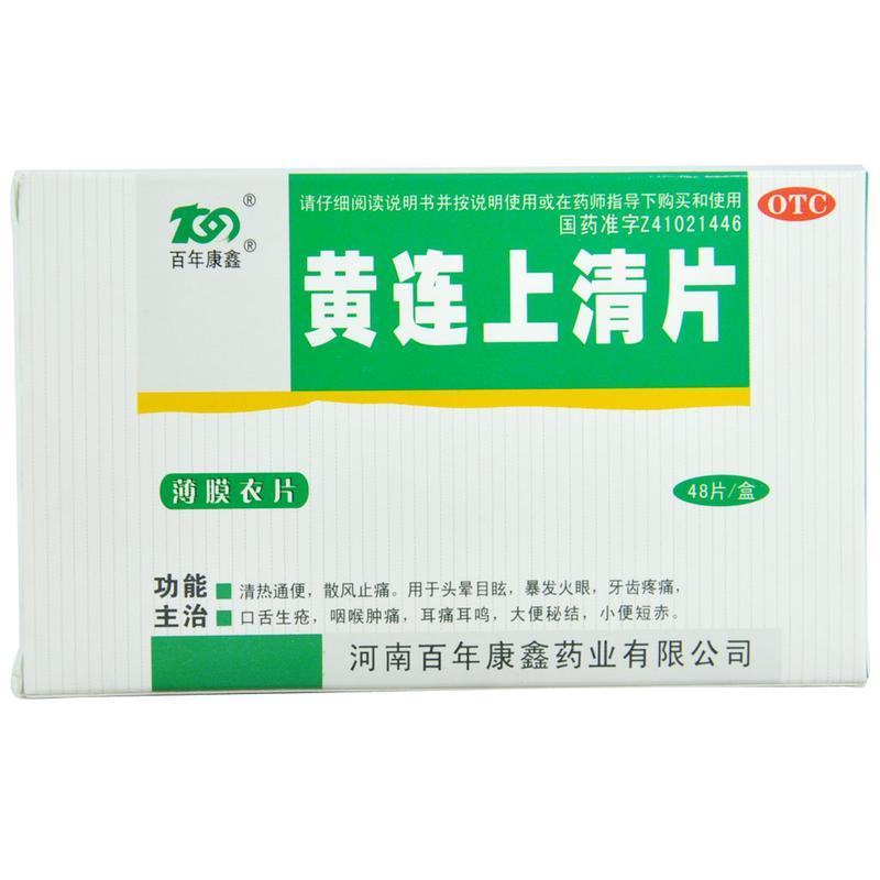 河南百年康鑫 黄连上清片
