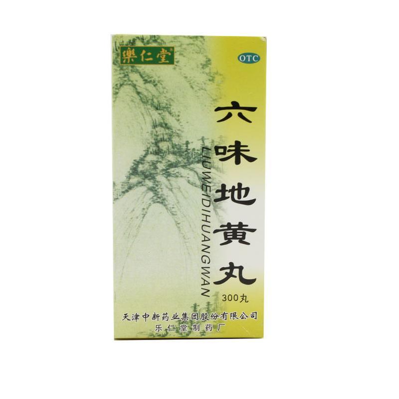 天津中新 六味地黄丸