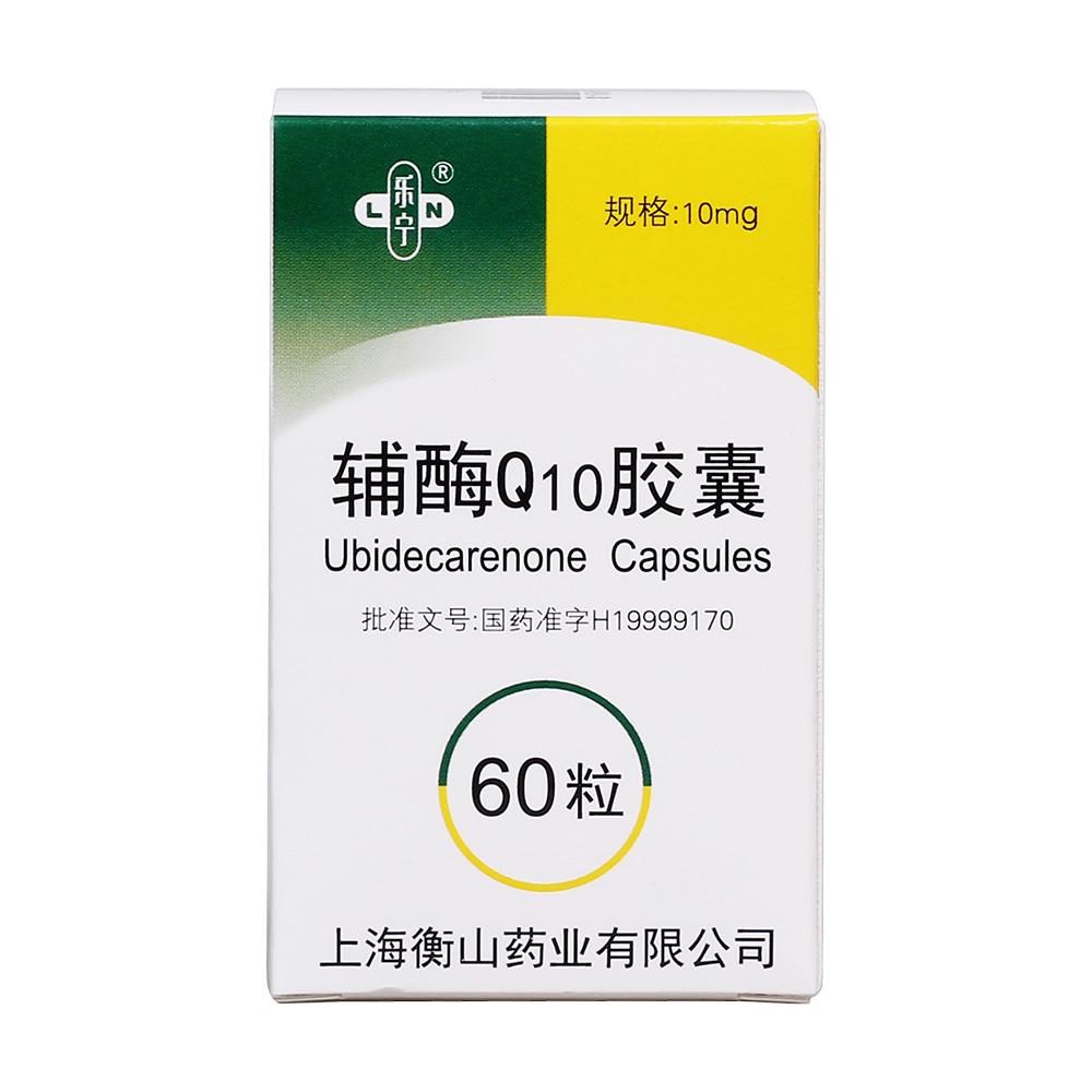 上海衡山 辅酶Q10胶囊