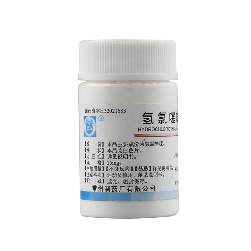 常药 氢氯噻嗪片