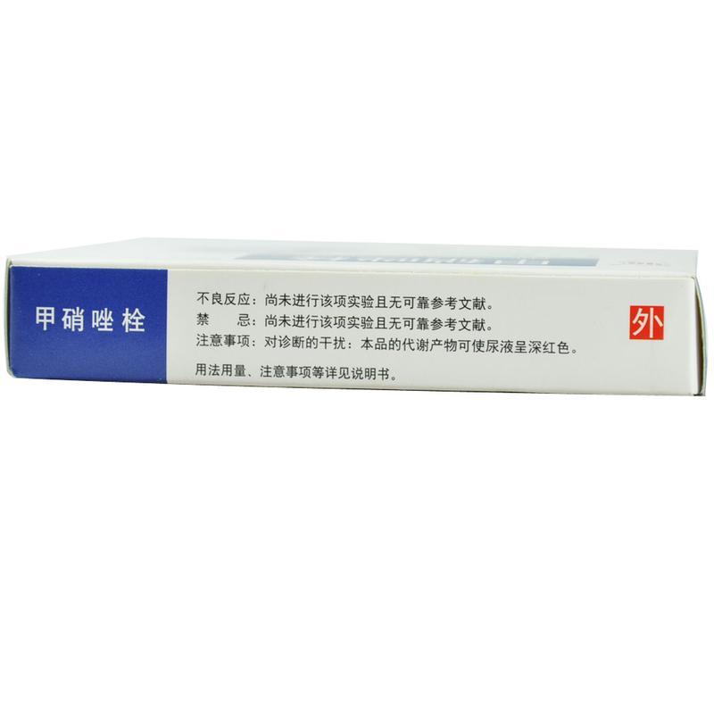 上海现代 甲硝唑栓