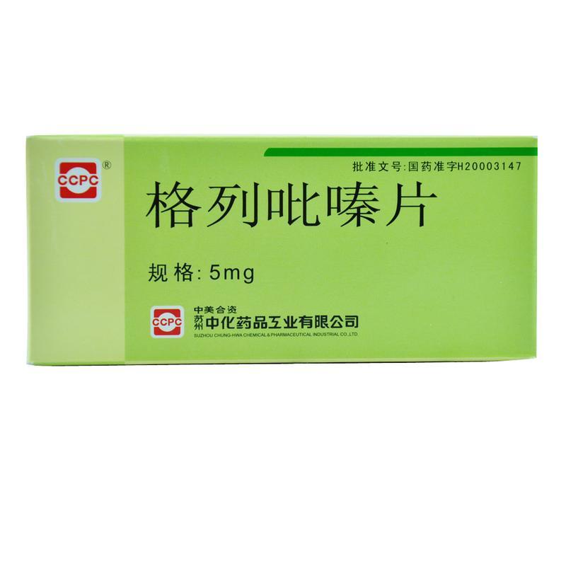 苏州中化 格列吡嗪片