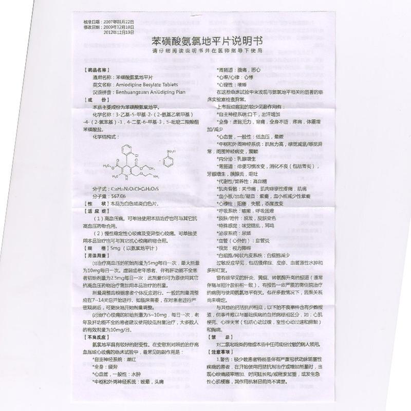 诺尔玛 苯磺酸氨氯地平片