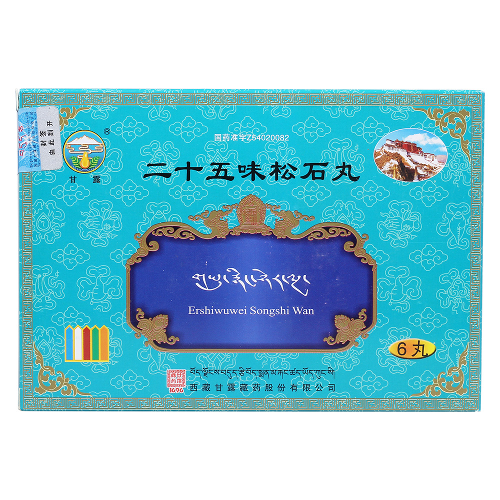 甘露 二十五味松石丸