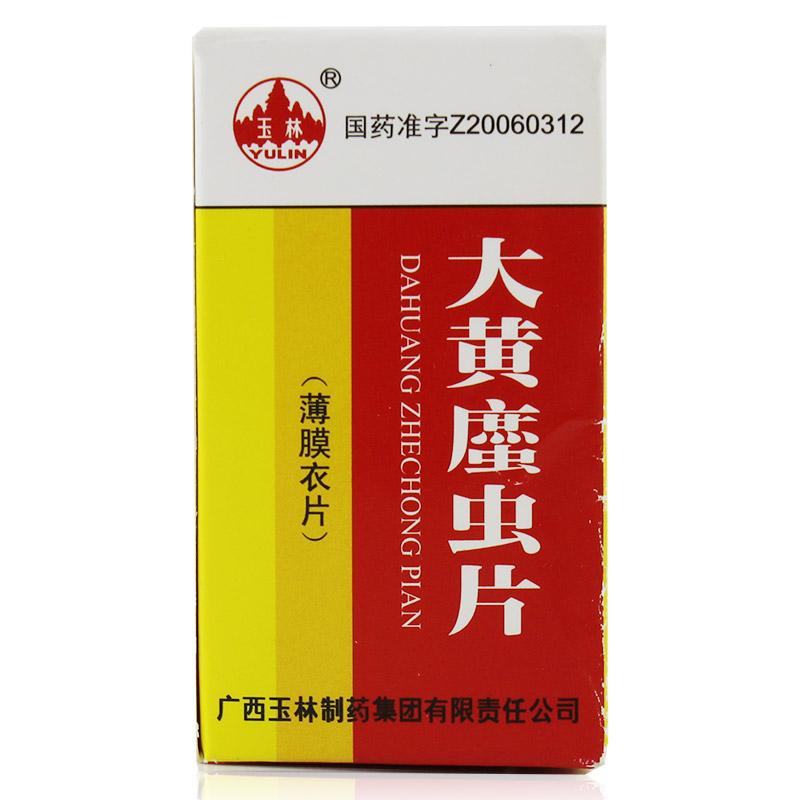 玉林 大黄䗪虫片