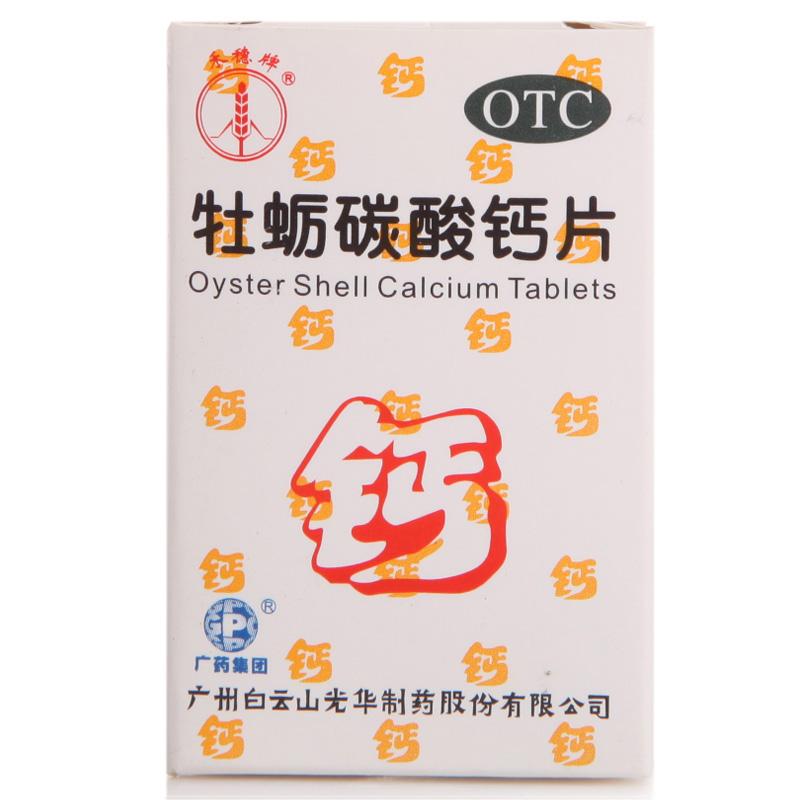 新疆制药 牡蛎碳酸钙片
