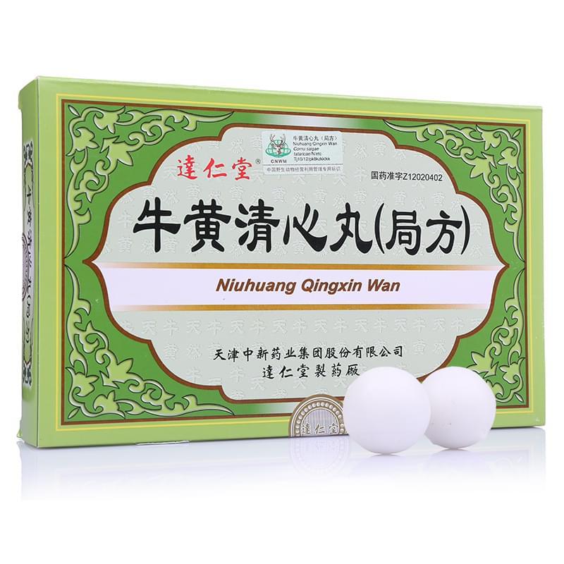 天津中新 牛黄清心丸(局方)
