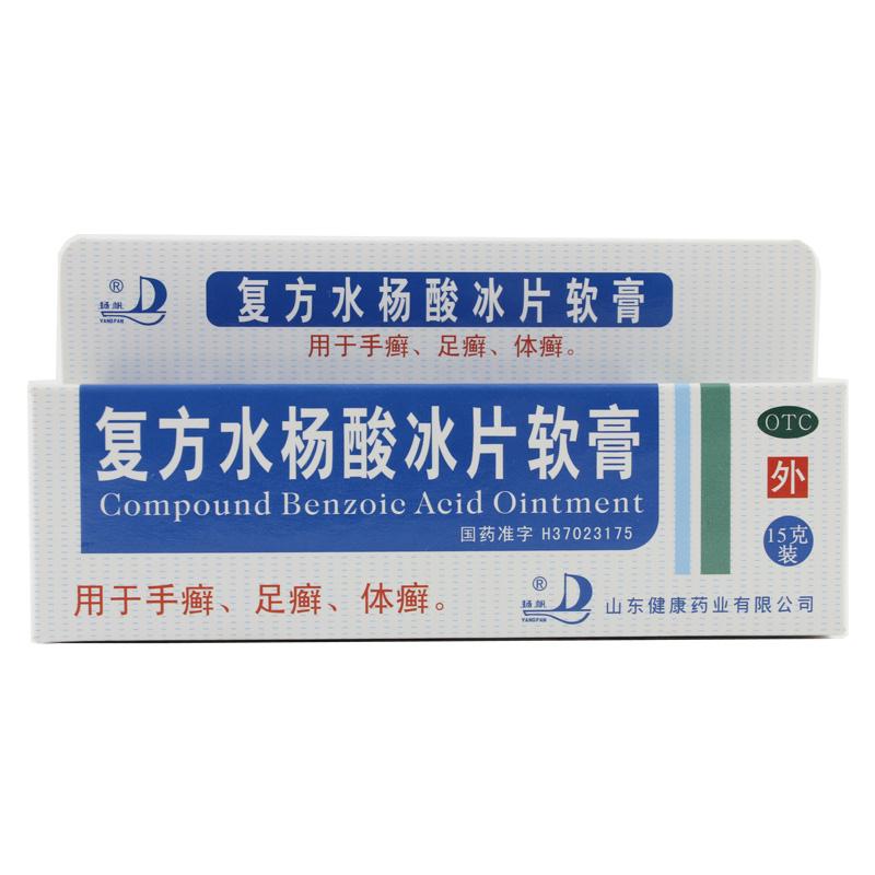 山东健康 复方水杨酸冰片软膏