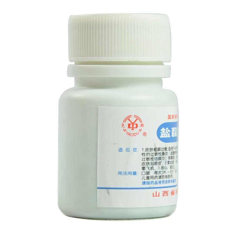 山西临汾 盐酸异丙嗪片