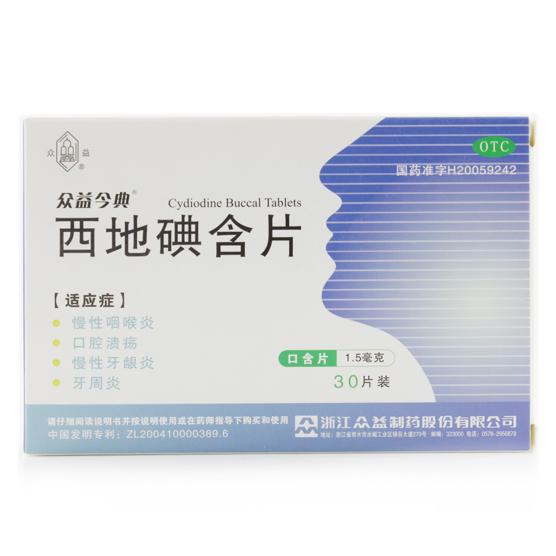 浙江华润三九众益制药 西地碘含片