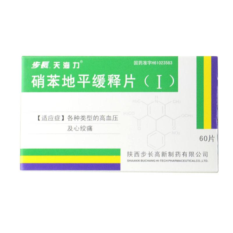 陕西步长高新 硝苯地平缓释片(Ⅰ)