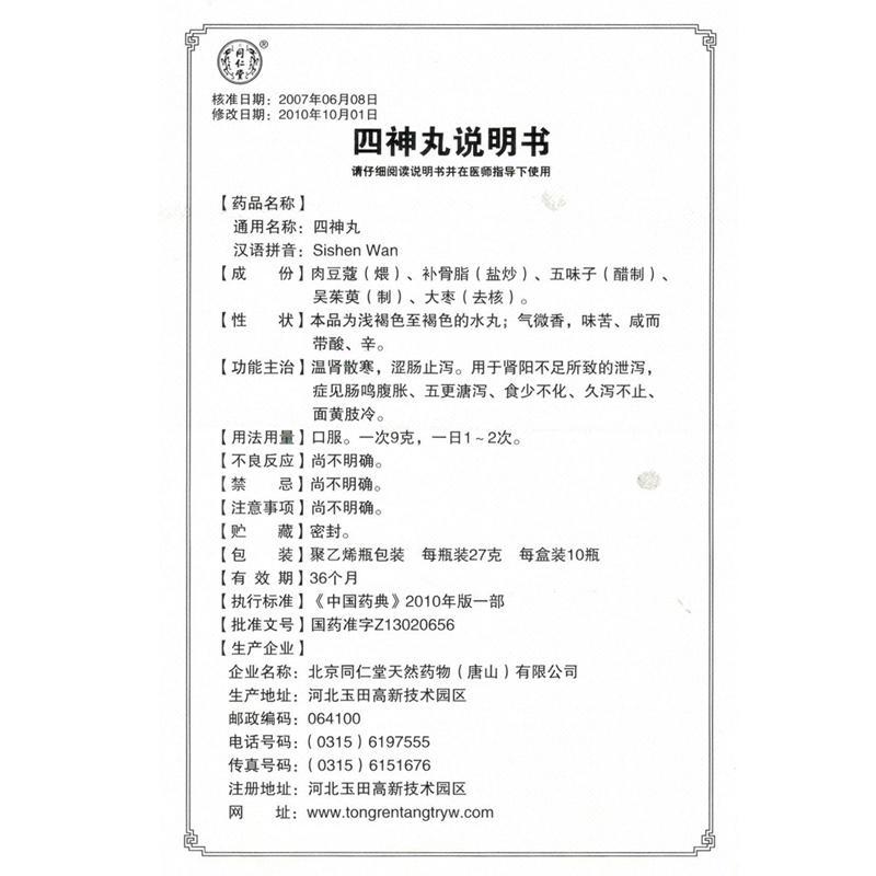 北京同仁堂天然 四神丸