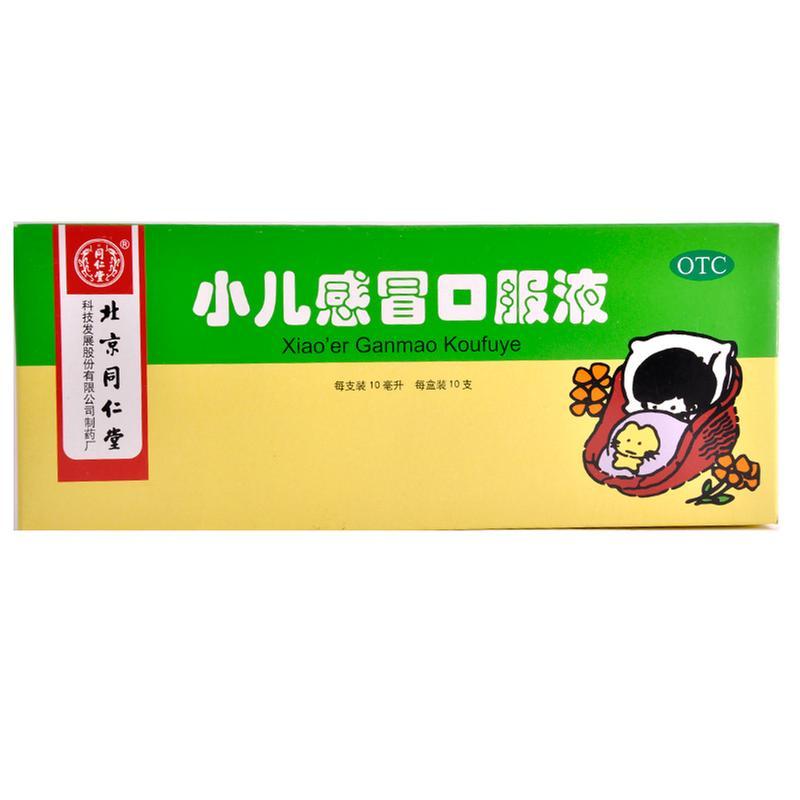 北京同仁堂 小儿感冒口服液