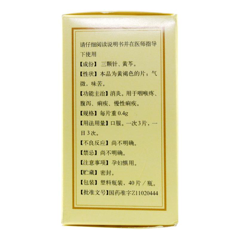 北京同仁堂 双黄消炎片