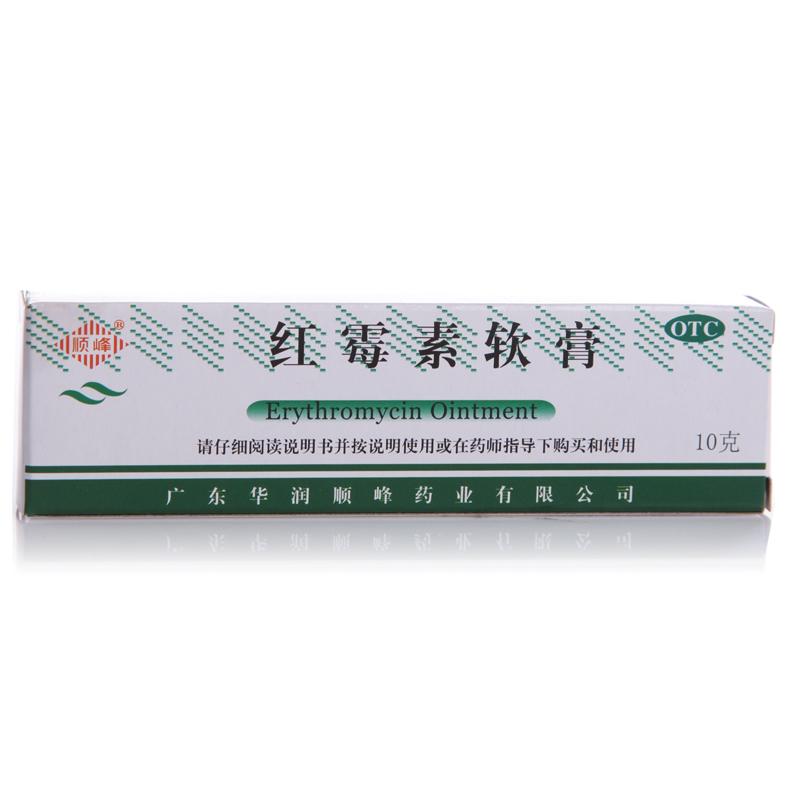 广东华润顺峰 红霉素软膏