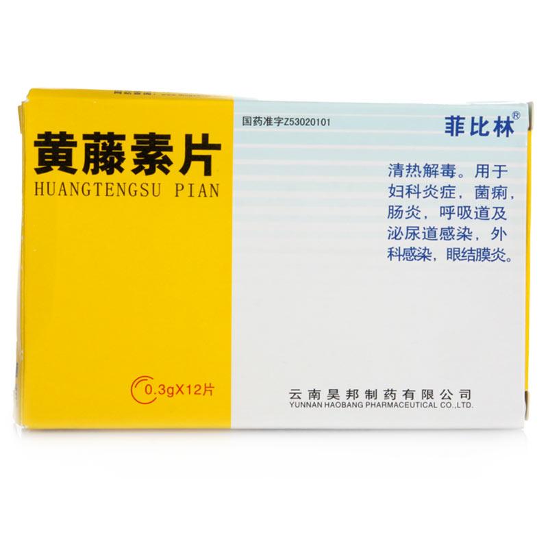 云南昊邦 黄藤素片