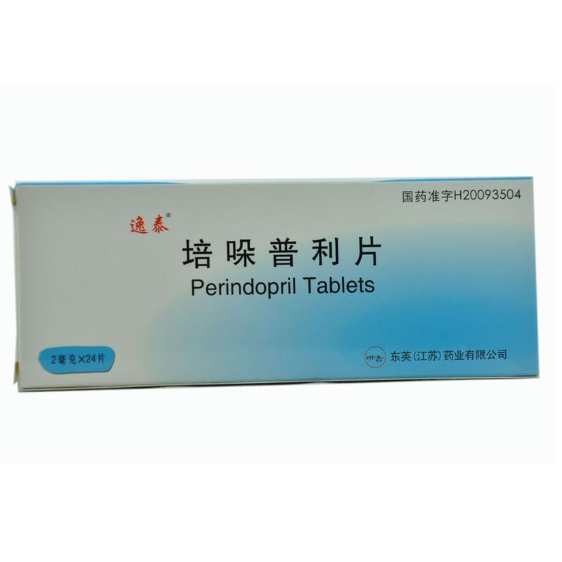 上药东英(江苏)药业 培哚普利片